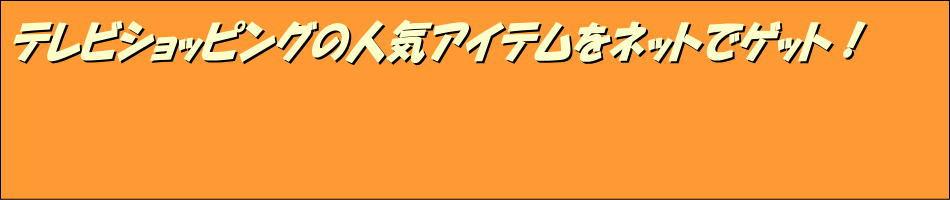 ショップジャパンの人気アイテムをネットでゲット!